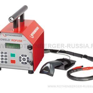 Сварочные аппараты для электромуфтовой сварки ROFUSE ROTHENBERGER (Рофьюз) с протоколированием